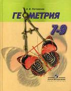 Продаю книгу геометория 7-9 класс погорелов