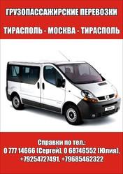 Транспортные услуги Тирасполь-Москва-Тирасполь