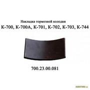 Накладка тормозная на Кировец 700.23.00.081