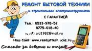 Ремонт бытовой техники и строительных электроинструментов в Тирасполе.