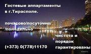 Апартаменты гостевые Сдаю посуточно / на сутки по часам и понедельно.